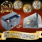 業界一安心対応!  バッテリー HTX7A-BS 1年保証 マジェスティー125 YTX7A-BS