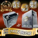 業界一安心対応! バッテリー HB9L-A2 一年保証 エリミネーター250-SE-LX