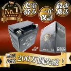 バイク バッテリー ボルティー 1年保証 HB10L-A2 / YB10L-A2, GM10Z-3A, FB10L-A2, 互換品