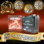 バイク バッテリー VT250F インテグラ 1年保証 HB9-B / YB9-B, GN9Z-4B, FB9-B, 互換品