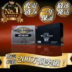 バイク バッテリー TZR250R 3XV1. 3XV4 1年保証 HT4B-5 / YT4B-BS, GT4B-5, FT4B-5, 互換品