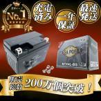 バイク バッテリー セピアZZ 型式 A-CA1EA・-EB 年式 〜92/03 1年保証 HTX4L-BS / YTX4L-BS, GT4L-BS, FT4L-BS, 互換品