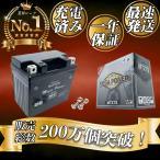 バイク バッテリー WR250X JBK-DG15J 07/11 1年保証 HTZ7S / YTZ7S, FTZ7S, 互換品