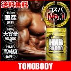 送料無料 プロテイン 筋肉 日本製 アミノ酸  国内生産 筋トレ