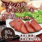 エゾ鹿肉 モモステーキ 80g×5枚パック - 北海道十勝の絶品ステーキ肉 お歳暮ギフトにも♪ /上田精肉店[冷凍発送]