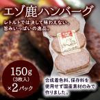 鹿肉 - エゾ鹿肉 ハンバーグ150g×3枚入x2パック(冷凍) 北海道十勝の絶品ハンバーグ お歳暮ギフトにも♪ /上田精肉店[冷凍発送]