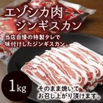 エゾ鹿肉 バラ ジンギスカン 1kg - 北海道十勝の絶品ジンギスカン肉 お歳暮ギフトにも♪ /上田精肉店[冷凍発送]