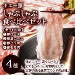 ホエー豚 4種しゃぶしゃぶ食べ比べセット 十勝 ケンボロー| ギフト お歳暮にも / 源ファーム[冷蔵発送]