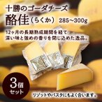 十勝のゴーダチーズ -酪佳(らくか) 3個セット(285〜300g) お歳暮ギフトにも♪/さらべつチーズ工房[冷蔵発送]