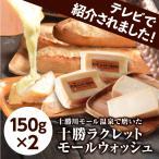 十勝ラクレット モールウォッシュ150g×2個 十勝川温泉の「モール泉」を使った十勝生まれのラクレットチーズ/十勝品質事業協同組合