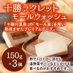 十勝ラクレット モールウォッシュ150g×3個 十勝川温泉の「モール泉」を使った十勝生まれのラクレットチーズ/十勝品質事業協同組合