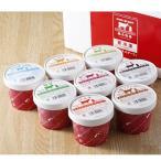 ショッピングアイスクリーム 牧場アイスクリーム 8個セット−北海道十勝のおいしいスイーツをお取り寄せ  バレンタインギフトにも♪/ハッピネスデーリィ[冷凍発送]