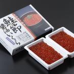 北海道 鮭節醤油いくら(十勝沖)−海産物のお取り寄せ お正月・お歳暮ギフトにも♪/帯広地方卸売市場[冷凍発送]