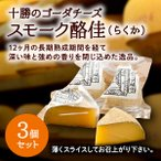 十勝のゴーダチーズ − スモーク酪佳(らくか) 3個セット(285〜300g)   お歳暮ギフトにも♪ /さらべつチーズ工房[冷蔵発送]