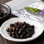 十勝焙煎野菜「おやつに黒豆」 120g×2袋 一日のご褒美に。ホッと一息つく自分だけのやすらぎ時間をお届け。/珈琲専科ヨシダ[常温発送]