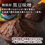 赤樽 無添加黒豆味噌 80年以上続く老舗の味!味噌の酵母・乳酸菌が生きたままの一番おいしい状態でお届けします。/渋谷醸造[冷蔵発送]