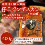 らむ亭 仔羊ジンギスカン《辛味噌》400g 北海道十勝の人気店のラム肉をお届け!お歳暮ギフトにも♪ / らむ亭[冷蔵発送]