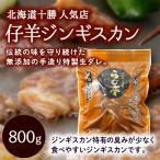 らむ亭 仔羊ジンギスカン 800g 北海道十勝の人気店のラム肉をお届け!お歳暮ギフトにも♪ / らむ亭[冷蔵発送]