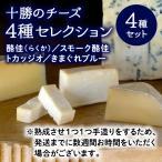 十勝のチーズ− チーズ4種セレクション お歳暮ギフトにも♪/さらべつチーズ工房[冷蔵発送]