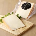 ラクレット100g 2個セット じっくりと温めると広がる濃厚なチーズの香りをお楽しみ下さい。/十勝野フロマージュ[冷蔵発送]