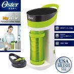【送料無料】Oster(オスター)パーソナルコーヒーメーカー マイブリュー 500ml (グリーン) BVSTMYB-GN-040