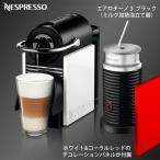 【カプセルは付属しません】ネスプレッソ ピクシークリップ+エアロチーノ3バンドルセット(ホワイト&コーラルレッド)コーヒーメーカー D60WRA3B