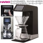 ショッピングコーヒーメーカー 【メーカー直送品】【送料無料】ハリオ V60 オートプアオーバー Smart7 コーヒーメーカー EVS-70B スマート7