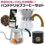 ◆ 新コーヒー生活応援 バンブーハンドドリップコーヒー4点セット 【セット割引】