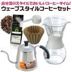 ◆ 新コーヒー生活応援 カリタ ウェーブスタイルコーヒー4点セット 【セット割引】