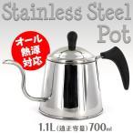 【在庫限り】 パール金属 ステンレス製ドリップポット 1.1L HB-3363 新コーヒー生活をサポート!