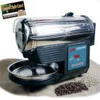 電動焙煎器 ホットトップ コーヒーロースター KN8828D
