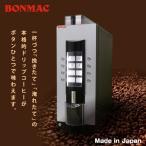 取寄品/日付指定不可 BONMAC ボンマック 全自動ドリップ式コーヒーマシン BM-SAD1 【FRESH ONE QUICK / フレッシュ ワン クイック】