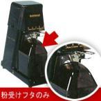 【取寄品】ボンマック 部品 電動コーヒーミル M-150B 受缶フタ
