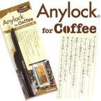 エニーロック コーヒー保存用 4号/5号  2本セット (こげ茶) CFBR-45