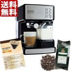 ◆ 【送料無料】 Mr.COFFEE カフェプリマ 特別セット (エスプレッソマイルド200g)