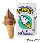 冨士クリップ アイスクリームの素 チョコレート (1L)
