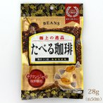 ビンズ たべる珈琲 ラブリアモーレ (袋タイプ・28g)