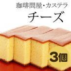 珈琲問屋オリジナル カステラ チーズ 3個セット