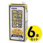 【送料無料】マルサン国産大豆の無調整豆乳(1L×6本) 【セット割引】