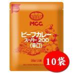 MCC 新ビーフカレースーパー 200辛口×10袋 【セット商品】