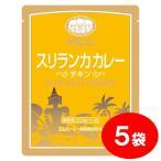 MCC スリランカカレー チキン (200g)×5袋