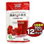 【送料無料】 カゴメ 濃縮トマト飲料(3倍希釈・有塩)500ml  【12袋】