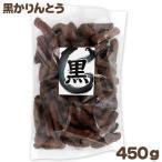 黒かりんとう(丸井スズキ) 450g