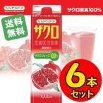 【送料無料】 OYAMA 雄山 NPNF ザクロ果汁100% 濃縮還元 ザクロジュース 1000ml【6本セット】