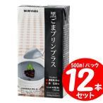 守山 黒ごまプリンプラス(500ml×12個) 【セット割引】 送料無料