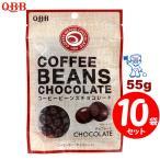 QBB コーヒービーンズ チョコレート (55g) ×10袋 【セット割引】