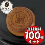 【送料無料】 珈琲問屋オリジナル 珈琲月餅 28g【100個】