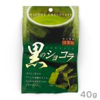 琉球黒糖 黒のショコラ 抹茶味 40g