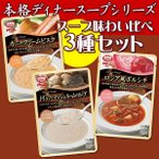 MCC 本格ディナースープ 3種アソートセット(各160g)【セット割引】