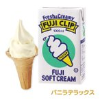 ショッピングアイスクリーム 冨士クリップ アイスクリームの素 バニラデラックス(1L)